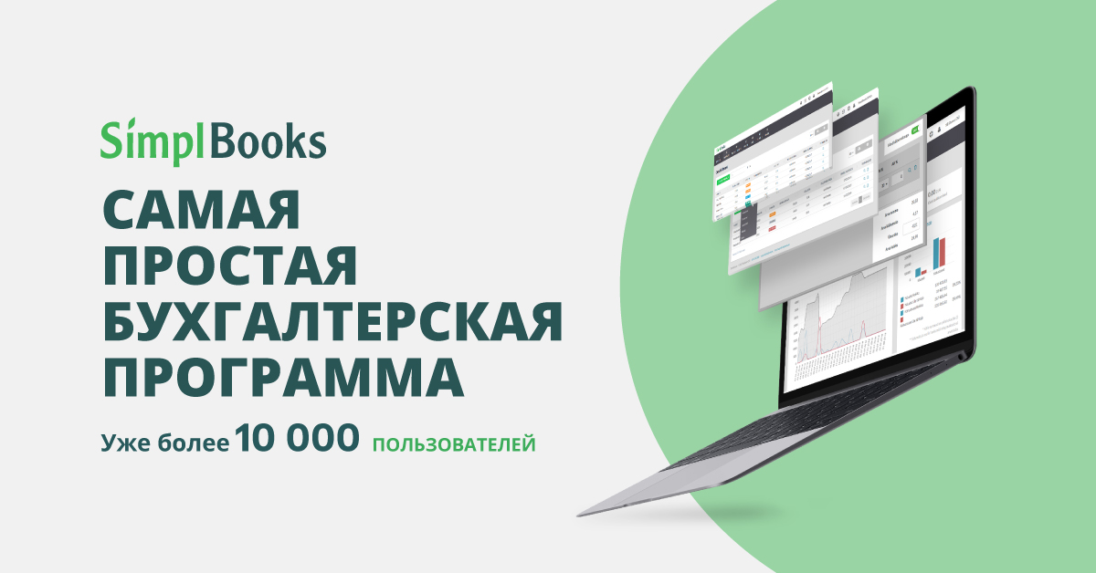 SimplBooks best accounting software